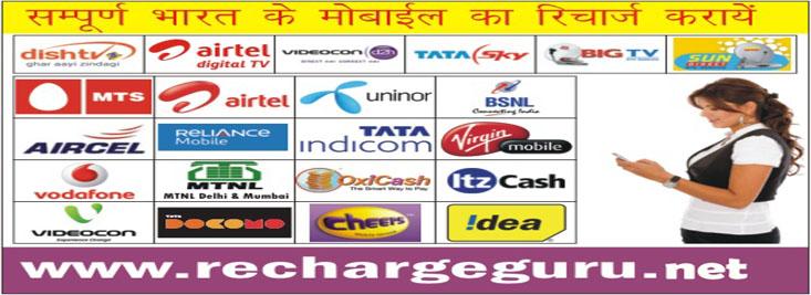 airtel mitra | online retailer mobile recharge | distributor panel